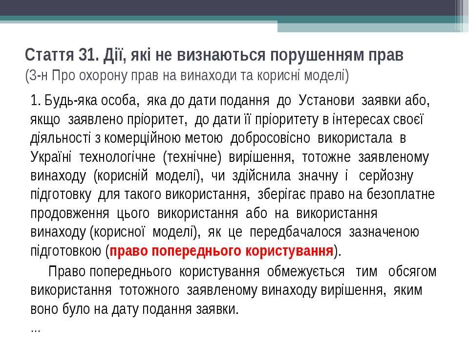 Стаття 31. Дії, які не визнаються порушенням прав (З-н Про охорону прав на ви...