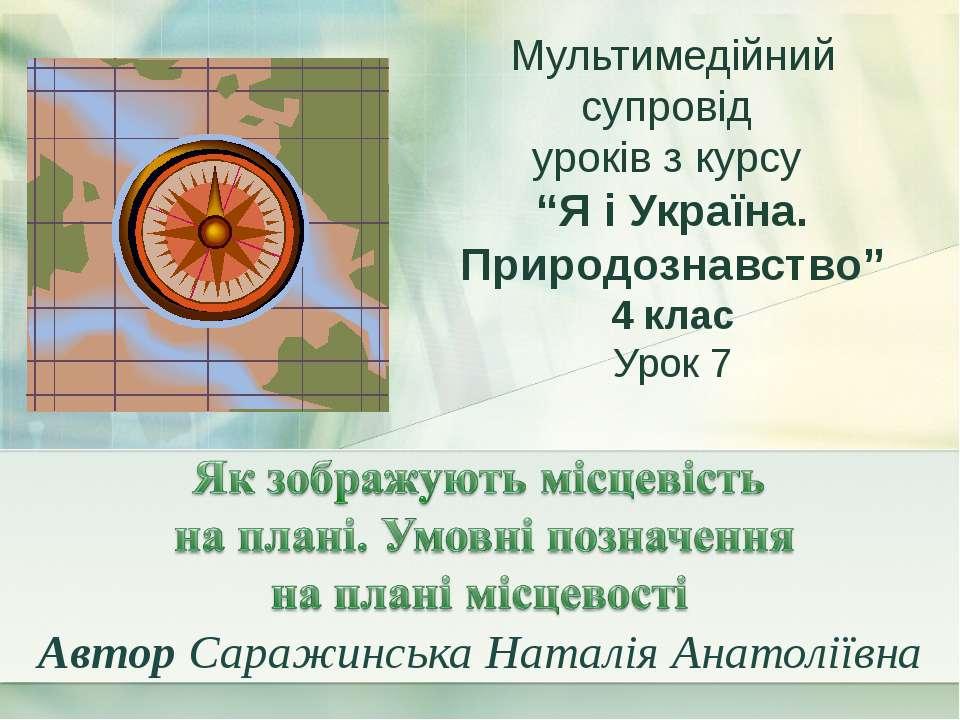 Автор Саражинська Наталія Анатоліївна Мультимедійний супровід уроків з курсу ...