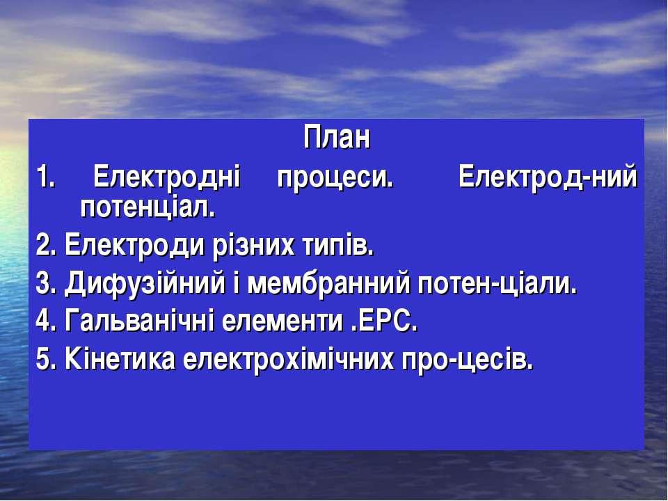 План 1. Електродні процеси. Електрод-ний потенціал. 2. Електроди різних типів...