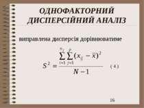 ОДНОФАКТОРНИЙ ДИСПЕРСІЙНИЙ АНАЛІЗ виправлена дисперсія дорівнюватиме ( 4 )