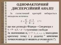 ОДНОФАКТОРНИЙ ДИСПЕРСІЙНИЙ АНАЛІЗ За статистичний критерій вибирається випадк...