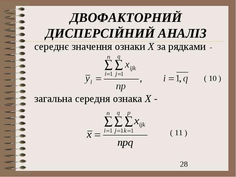 ДВОФАКТОРНИЙ ДИСПЕРСІЙНИЙ АНАЛІЗ середнє значення ознаки Х за рядками - ( 10 ...