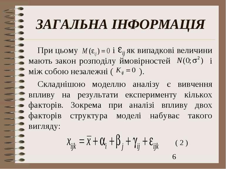 ЗАГАЛЬНА ІНФОРМАЦІЯ При цьому і як випадкові величини мають закон розподілу й...