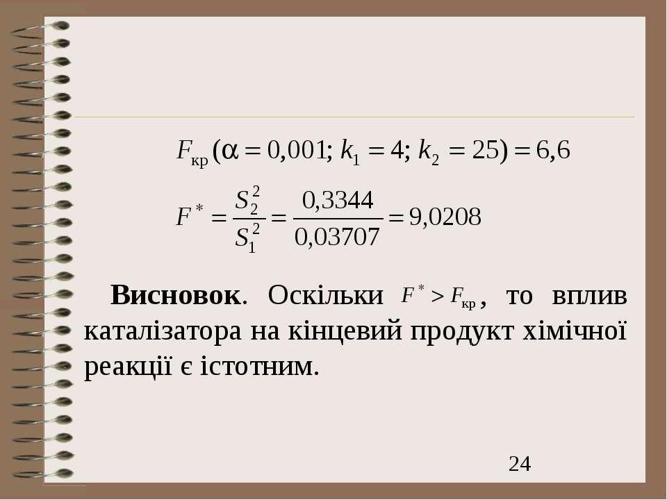 Висновок. Оскільки , то вплив каталізатора на кінцевий продукт хімічної реакц...