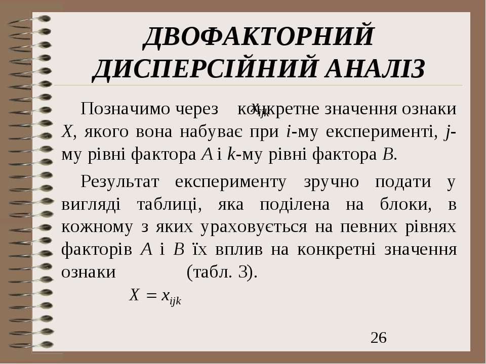 ДВОФАКТОРНИЙ ДИСПЕРСІЙНИЙ АНАЛІЗ Позначимо через конкретне значення ознаки Х,...