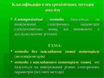 Класифікація електрохімічних методів аналізу Електрохімічні методи базуються ...
