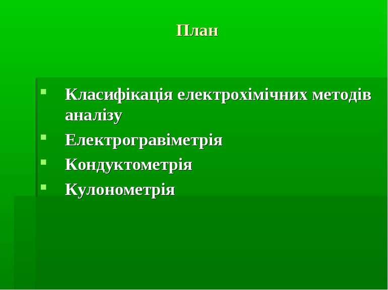 План Класифікація електрохімічних методів аналізу Електрогравіметрія Кондукто...
