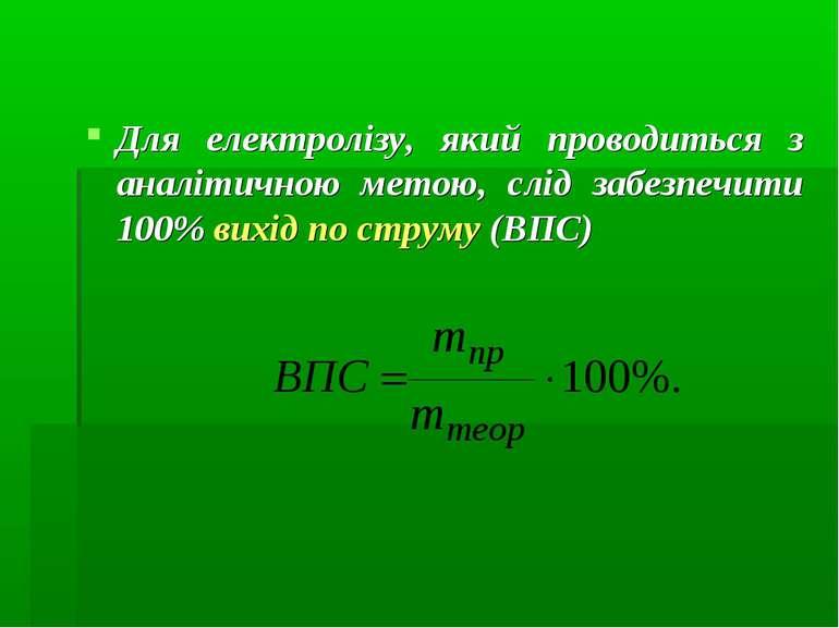 Для електролізу, який проводиться з аналітичною метою, слід забезпечити 100% ...