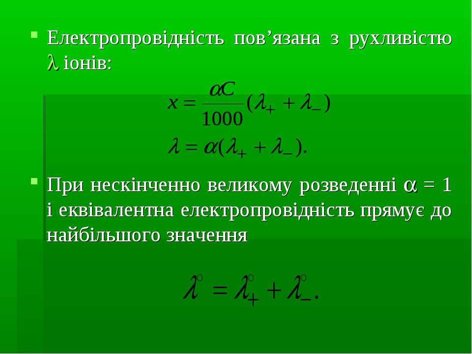 Електропровідність пов'язана з рухливістю іонів: При нескінченно великому роз...