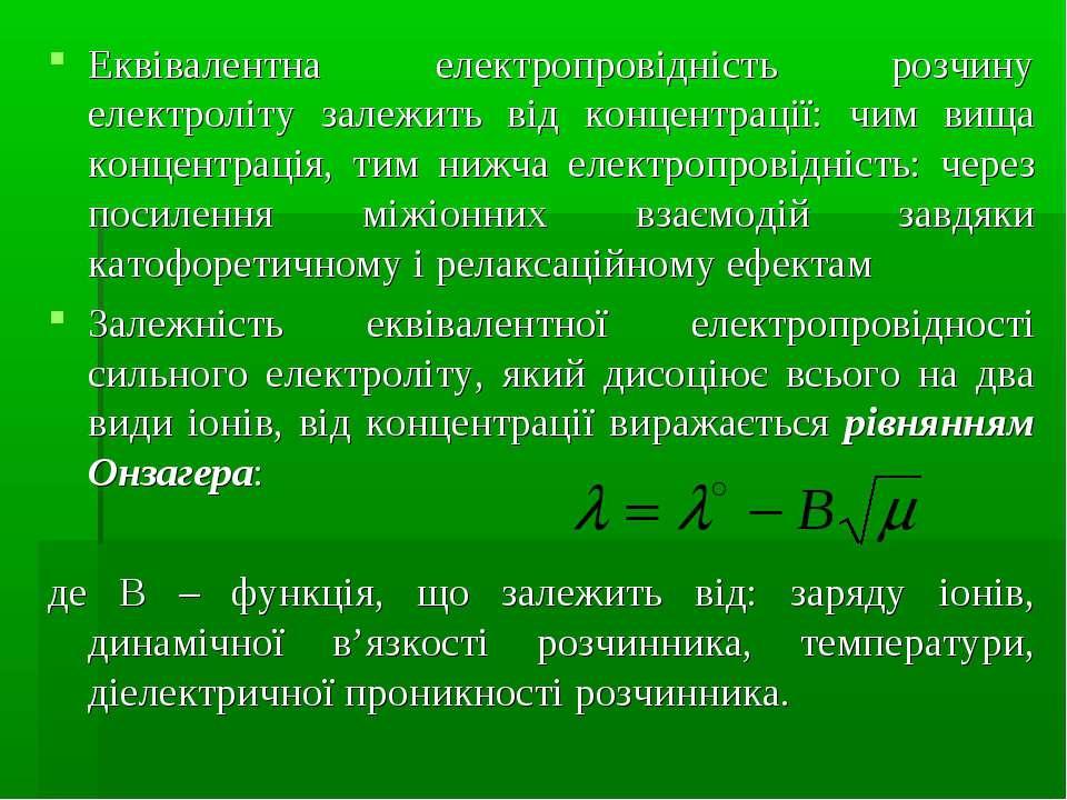 Еквівалентна електропровідність розчину електроліту залежить від концентрації...