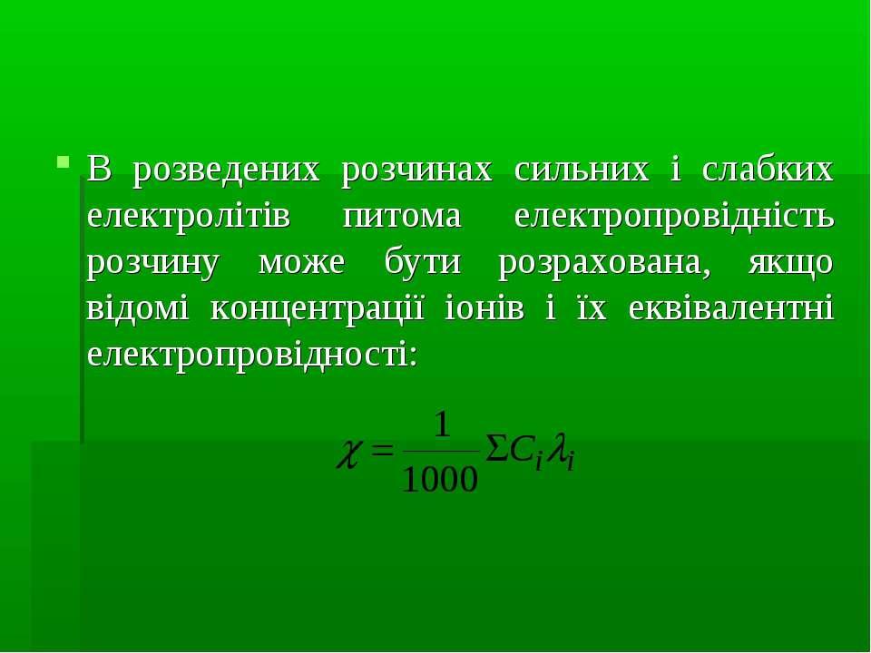 В розведених розчинах сильних і слабких електролітів питома електропровідніст...