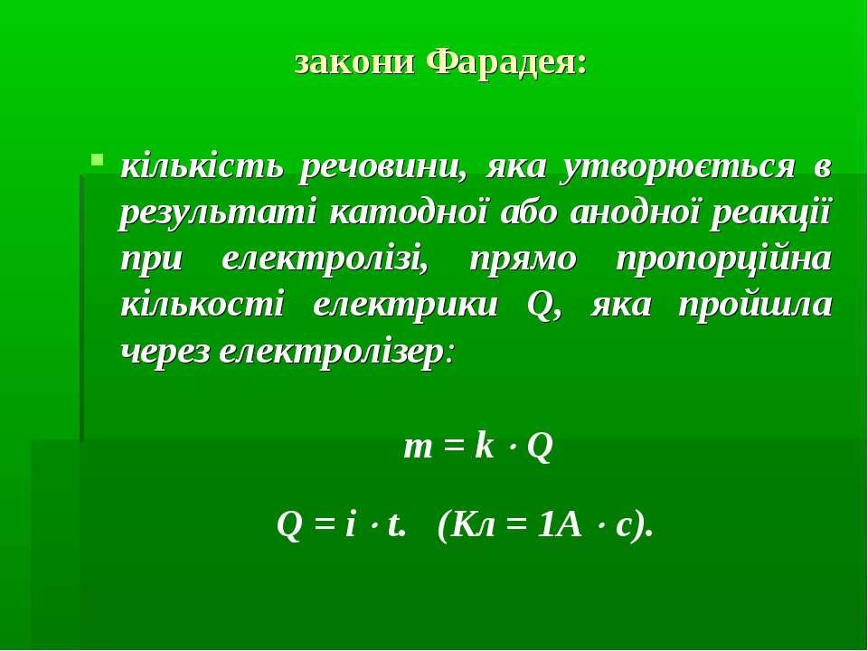 закони Фарадея: кількість речовини, яка утворюється в результаті катодної або...