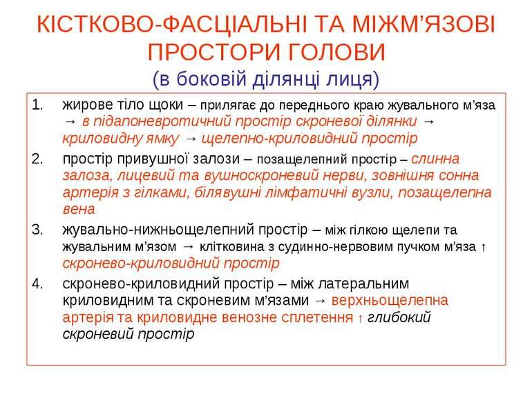 КІСТКОВО-ФАСЦІАЛЬНІ ТА МІЖМ'ЯЗОВІ ПРОСТОРИ ГОЛОВИ (в боковій ділянці лиця) жи...