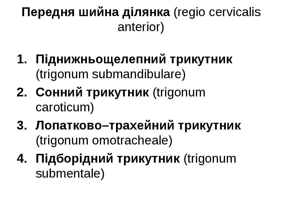 Передня шийна ділянка (regio cervicalis anterior) Піднижньощелепний трикутник...