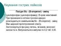Лікування гострих лейкозів Похідні біс - (B-хлоретил) - аміну Циклофосфан (ци...