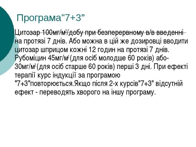 """Програма""""7+3"""" Цитозар 100мг/м2/добу при безперервному в/в введенні на протязі..."""