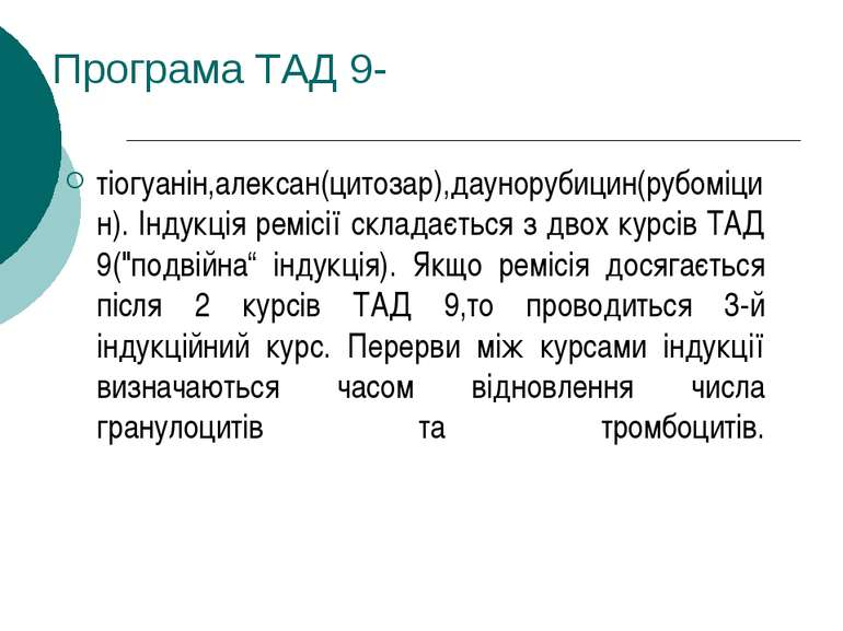 Програма ТАД 9- тіогуанін,алексан(цитозар),даунорубицин(рубоміцин). Індукція ...