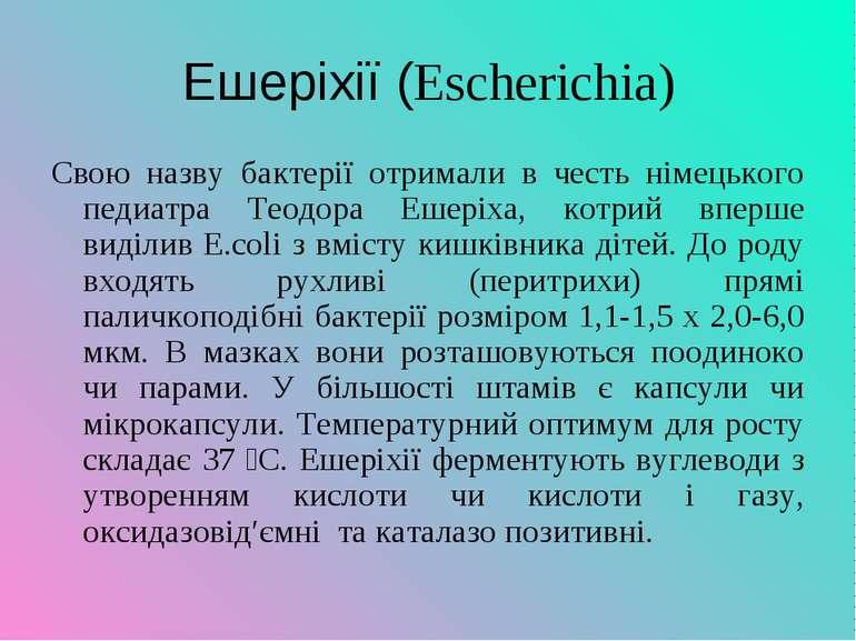 Ешеріхії (Escherichia) Свою назву бактерії отримали в честь німецького педиат...