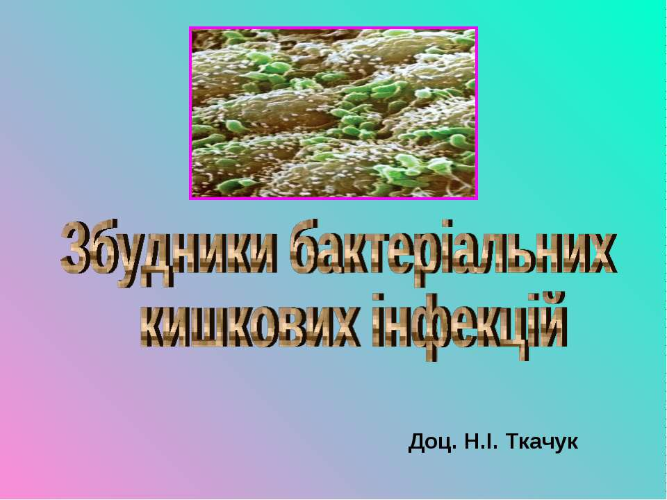 Доц. Н.І. Ткачук