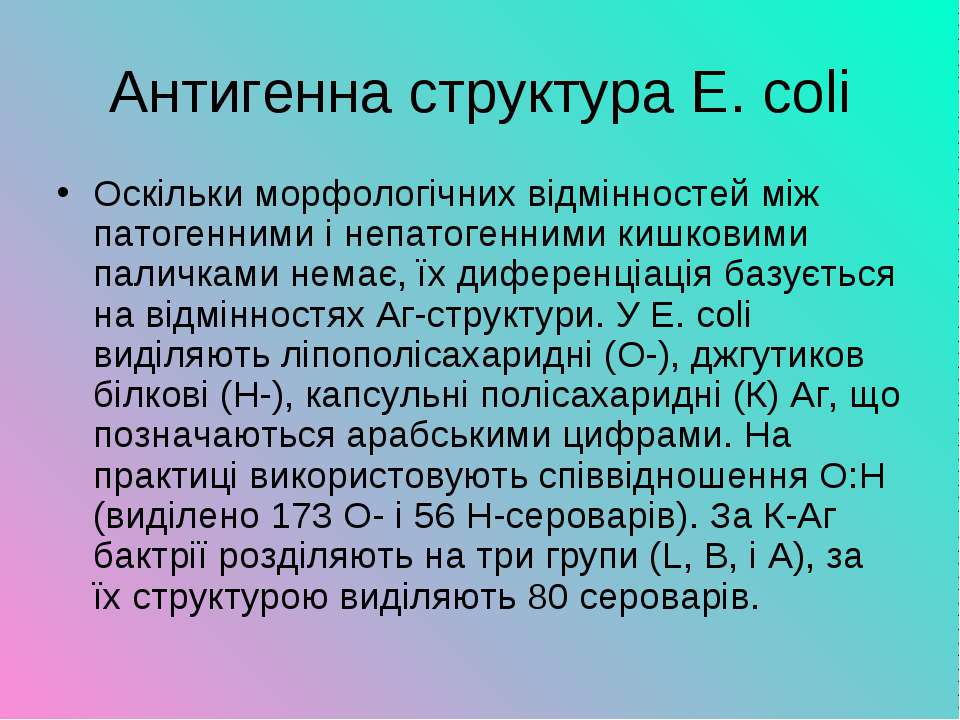 Антигенна структура Е. сoli Оскільки морфологічних відмінностей між патогенни...