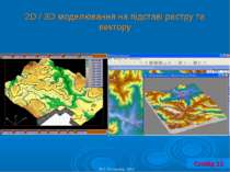 2D / 3D моделювання на підставі растру та вектору © С. Костріков, 2012 Слайд 15