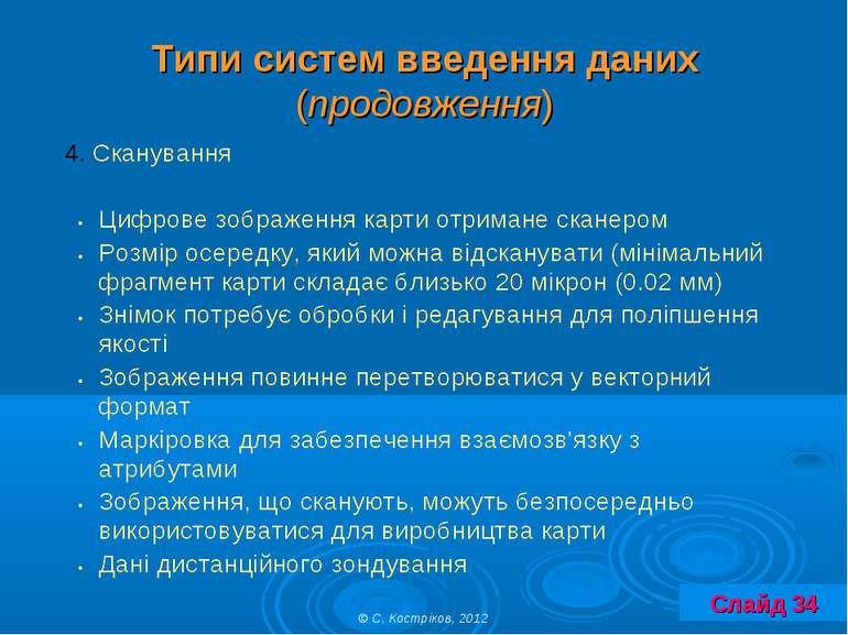 Типи систем введення даних (продовження) © С. Костріков, 2012 Слайд 34