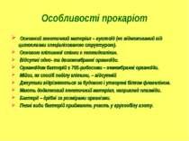 Особливості прокаріот Основний генетичний матеріал – нуклеоїд (не відмежовани...