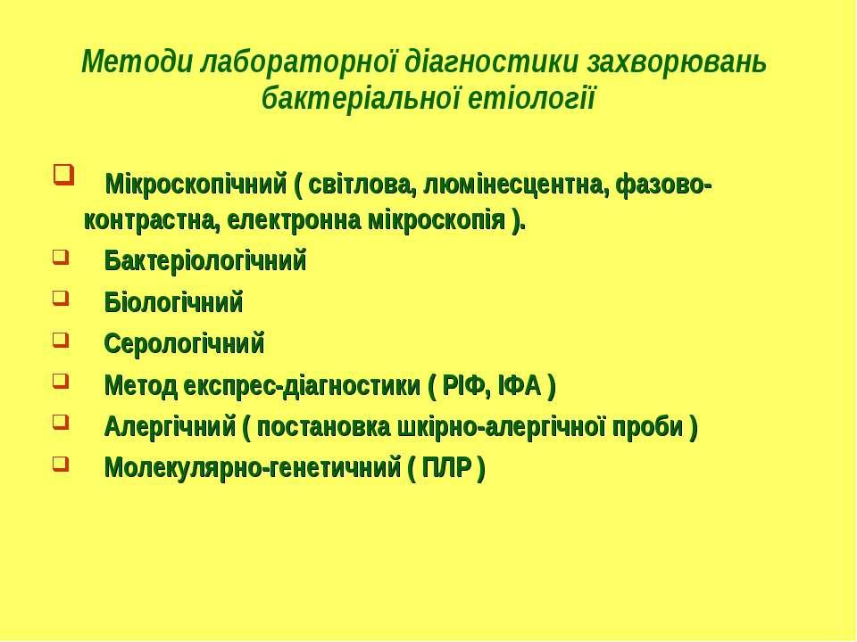 Методи лабораторної діагностики захворювань бактеріальної етіології Мікроскоп...