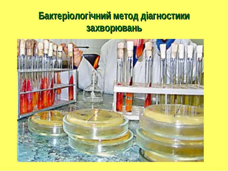 Бактеріологічний метод діагностики захворювань