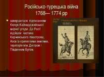 Російсько-турецька війна 1768— 1774 рр завершилася підписанням Кючук-Кайнардж...