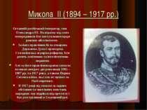 Микола II (1894 – 1917 рр.) Останній російський імператор, син Олександра III...