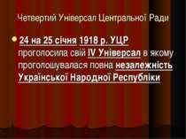 Четвертий Універсал Центральної Ради 24 на 25 січня 1918 р. УЦР проголосила с...