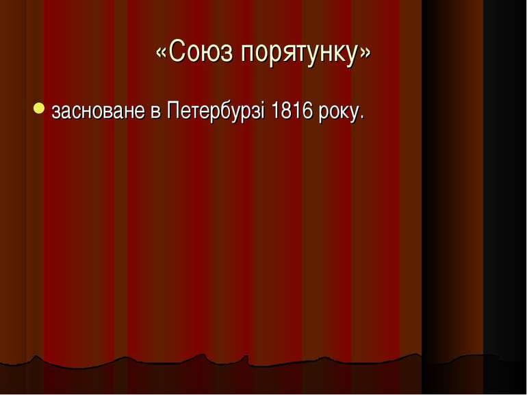 «Союз порятунку» засноване в Петербурзі 1816 року.