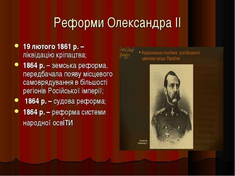 Реформи Олександра II 19 лютого 1861 р. – ліквідацію кріпацтва; 1864 р. – зем...