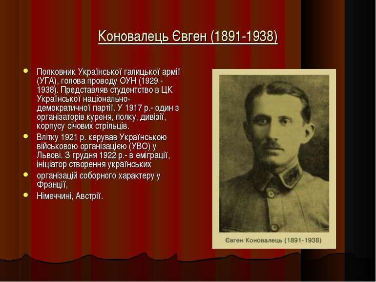 Коновалець Євген (1891-1938) Полковник Української галицької армії (УГА), гол...