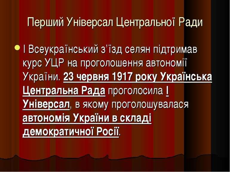 Перший Універсал Центральної Ради I Всеукраїнський з'їзд селян підтримав курс...