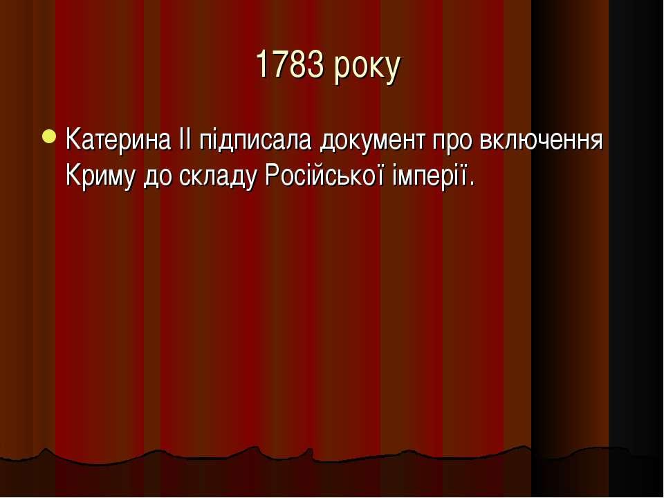 1783 року Катерина II підписала документ про включення Криму до складу Російс...