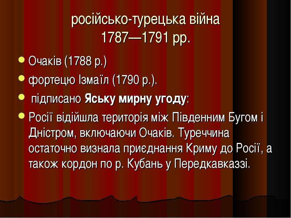 російсько-турецька війна 1787—1791 рр. Очаків (1788 р.) фортецю Ізмаїл (1790 ...
