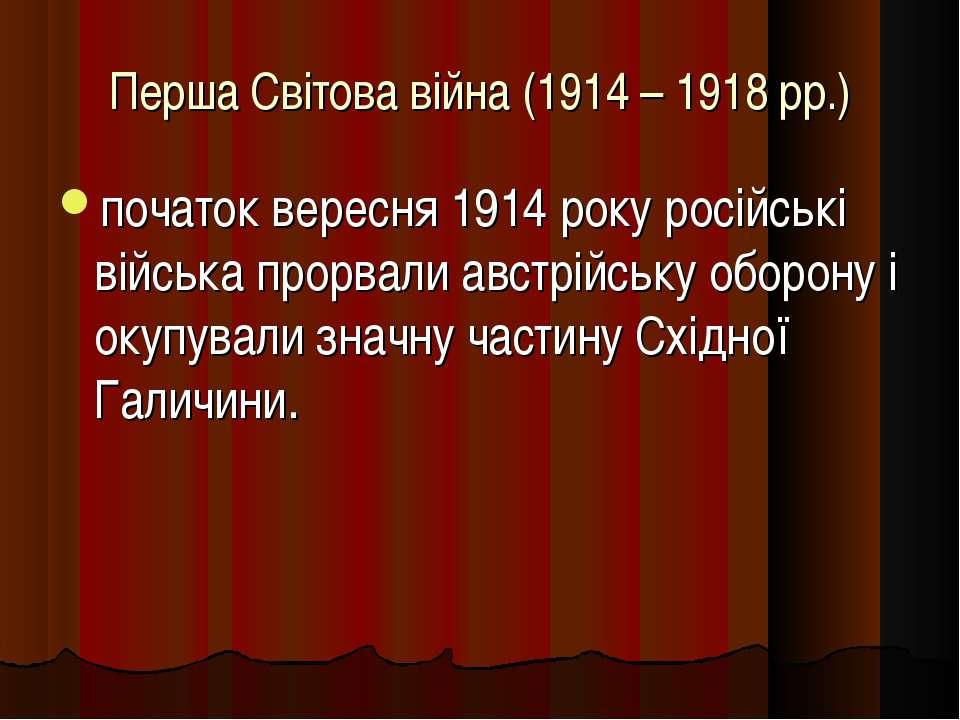 Перша Світова війна (1914 – 1918 рр.) початок вересня 1914 року російські вій...