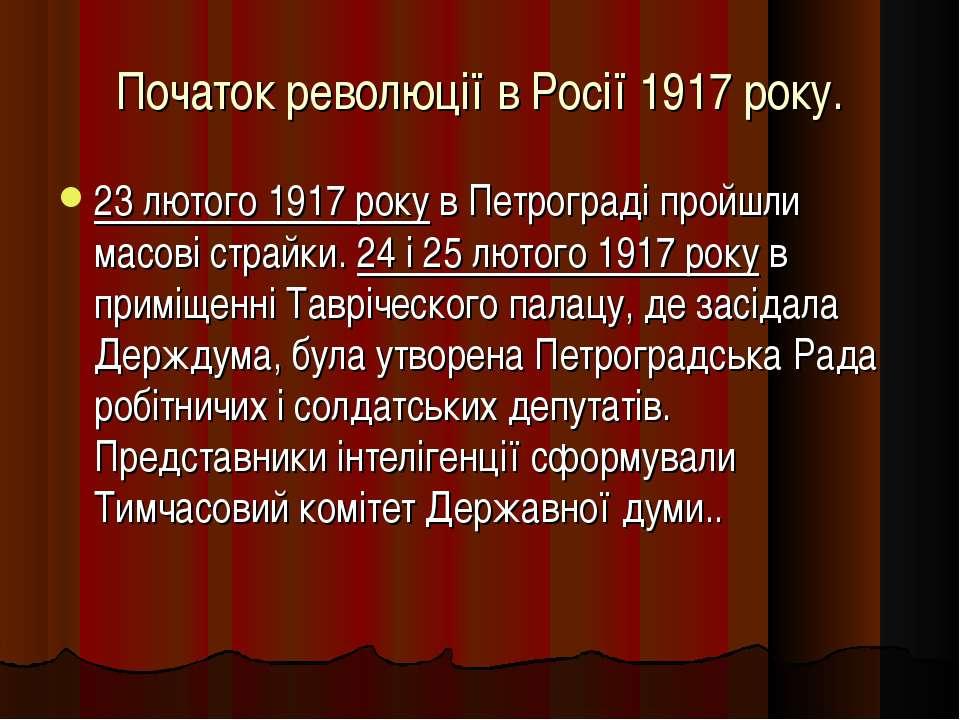 Початок революції в Росії 1917 року. 23 лютого 1917 року в Петрограді пройшли...
