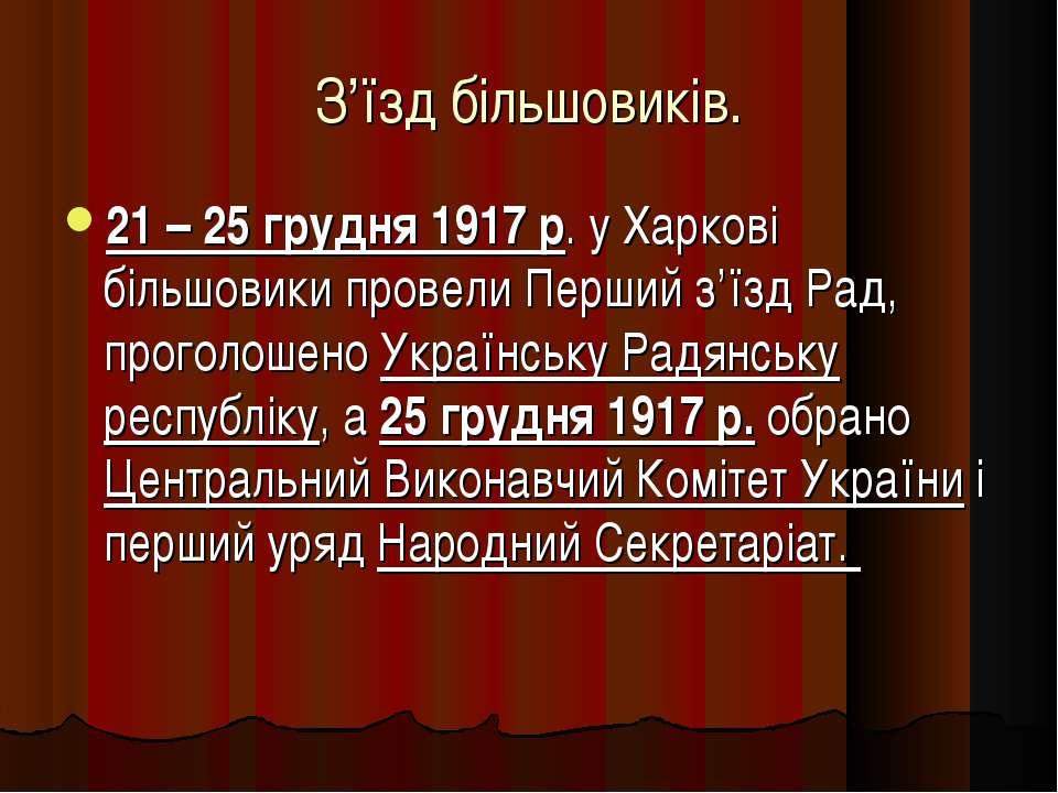 З'їзд більшовиків. 21 – 25 грудня 1917 р. у Харкові більшовики провели Перший...