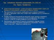 Rp.: Solutionis Aluminii subacetatis 2% 200 ml Da. Signa. Примочка Даний ліка...