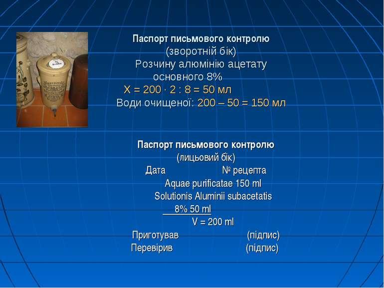 Паспорт письмового контролю (зворотній бік) Розчину алюмінію ацетату основног...