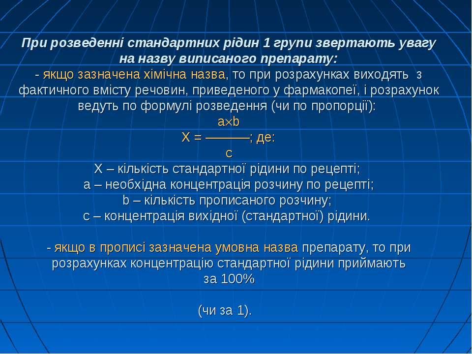 При розведенні стандартних рідин 1 групи звертають увагу на назву виписаного ...