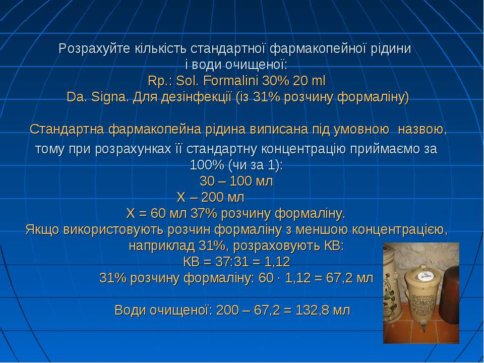 Розрахуйте кількість стандартної фармакопейної рідини і води очищеної: Rp.: S...