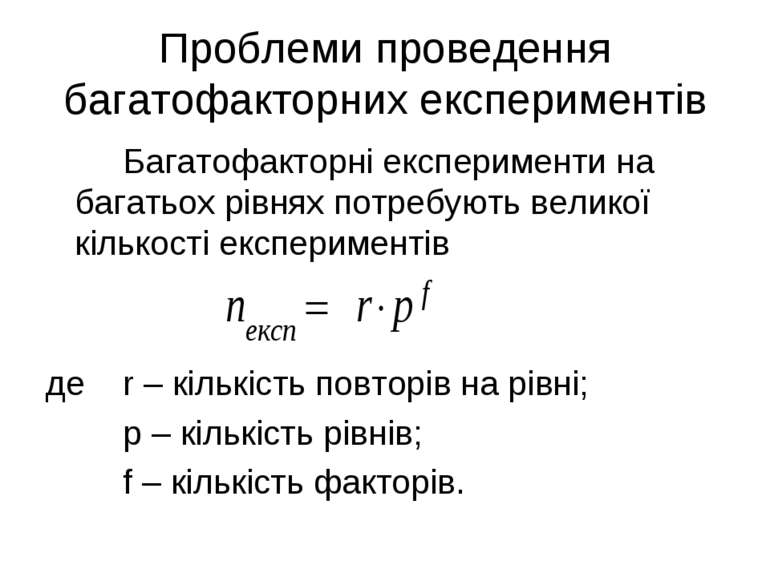 Проблеми проведення багатофакторних експериментів Багатофакторні експерименти...