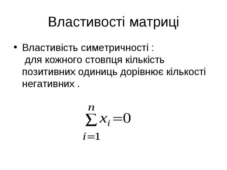 Властивості матриці Властивість симетричності : для кожного стовпця кількість...