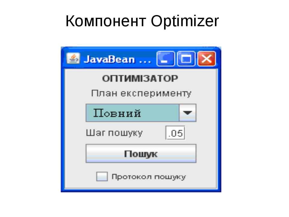 Компонент Optimizer