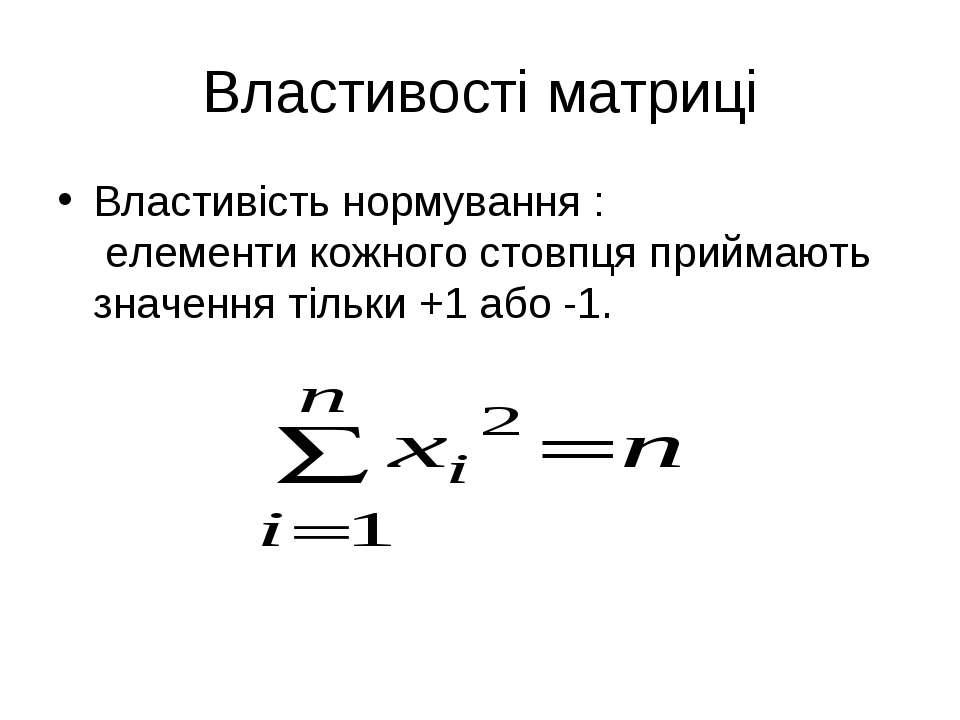 Властивості матриці Властивість нормування : елементи кожного стовпця приймаю...