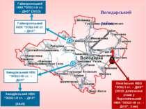 """Володарський район Ожегівське НВО """"ЗОШ І ст. – ДНЗ"""" (2010; довезення учнів у ..."""